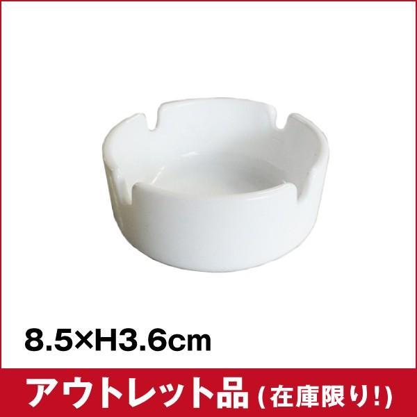 【アウトレット】(業務用・灰皿)アンピラブルアッシュトレイ 灰皿 ホワイト|sarara-tt