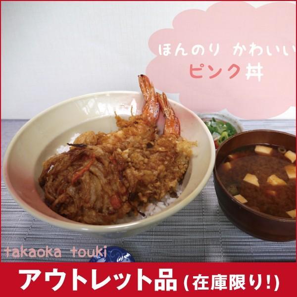 【アウトレット】ピンクぼかし段付丼(入数:3) sarara-tt