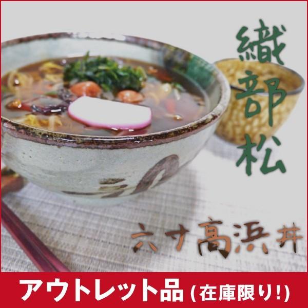 【アウトレット】織部松6.0高浜丼(入数:3) sarara-tt