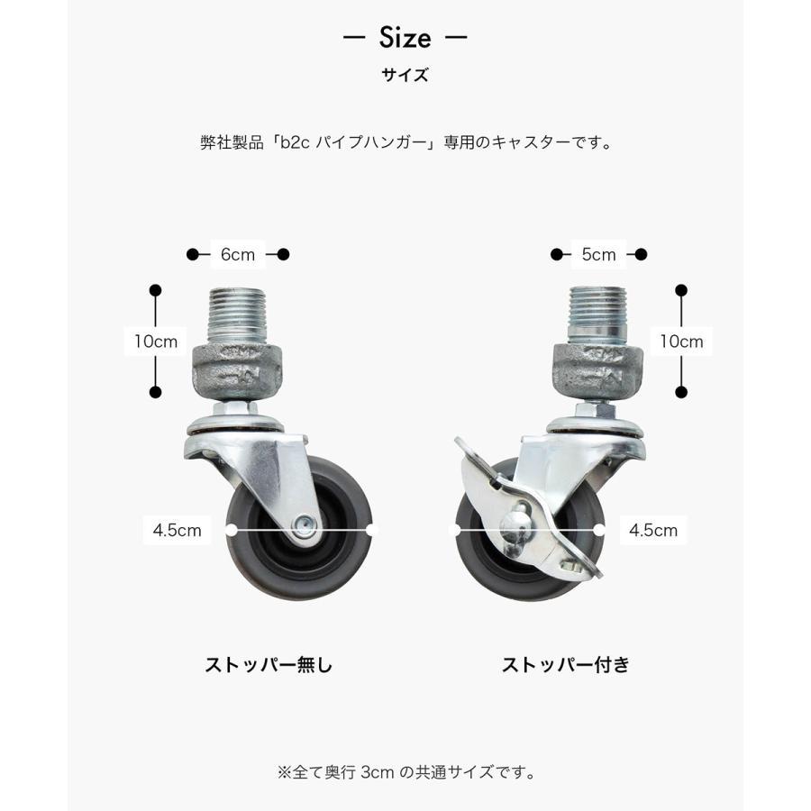 ハンガーラック コートハンガー[b2c パイプハンガー用キャスター 4個セット]|sarasa-designstore|02