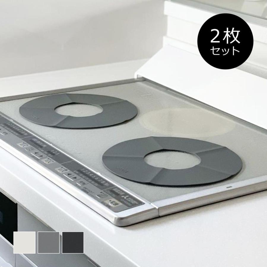 IHクッキングヒーター[メール便可|セット販売●b2c IHシリコンマット 2枚セット]|sarasa-designstore