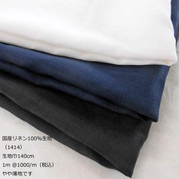 リネン100%生地(1414)無地  生地巾140cm 数量1(50cm)500円 国産 sarasa-nuno