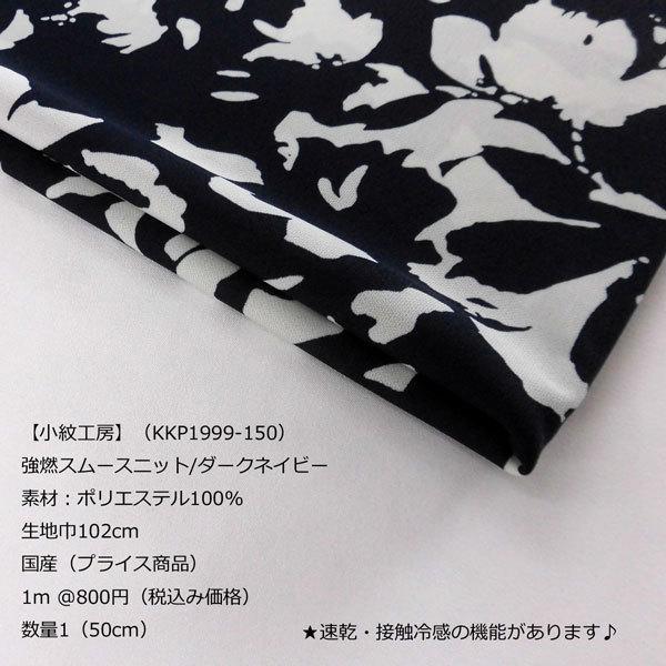 【小紋工房】PE強燃スムースニット(KDP1999-150)ダークネイビー 生地巾102cm 数量1(50cm)400円  国産|sarasa-nuno