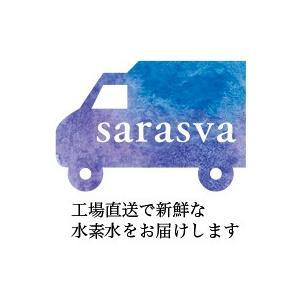 『水素水サラスバ』お試し10本セット sarasva 02