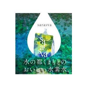 『水素水サラスバ』お試し10本セット sarasva 03