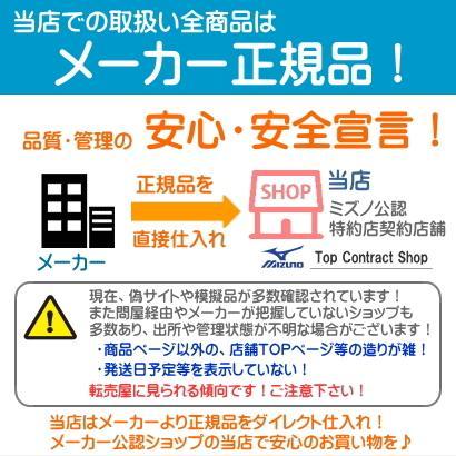 ミズノ mizuno ベルグテックEXストームセイバーVI レインスーツ[メンズ] A2MG8A01 送料無料 sarisa 09
