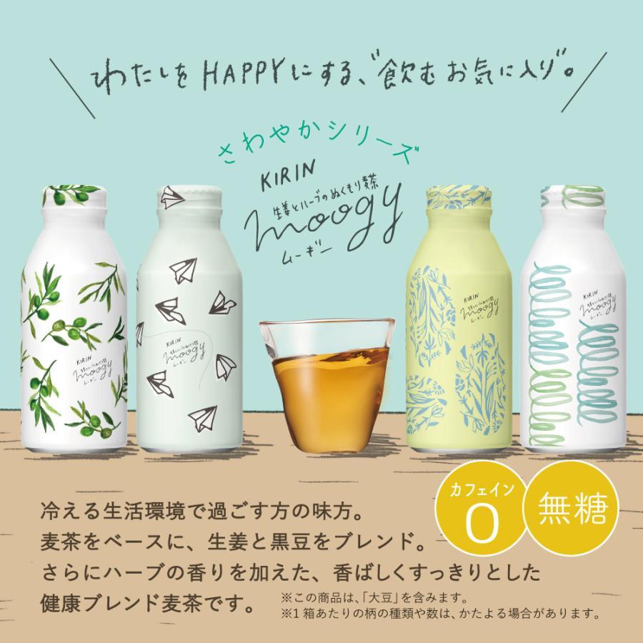 キリン 生姜とハーブのぬくもり麦茶 moogy 375g×48本(2ケース) くちぶえシリーズ sasapark 02