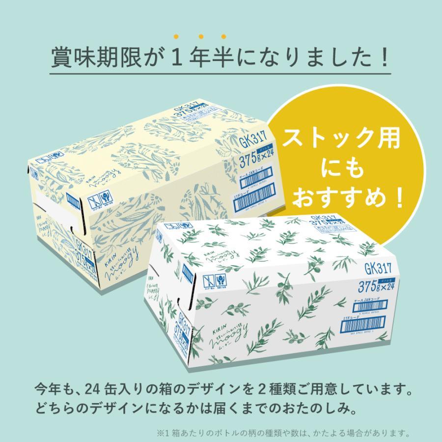 キリン 生姜とハーブのぬくもり麦茶 moogy 375g×48本(2ケース) くちぶえシリーズ sasapark 04