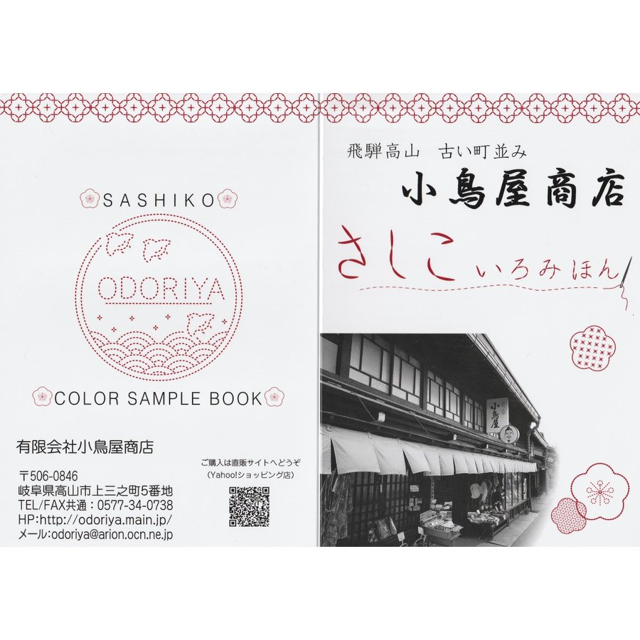 【小鳥屋】糸見本帳 sashiko-odoriya