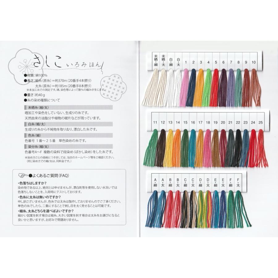 【小鳥屋】糸見本帳 sashiko-odoriya 02