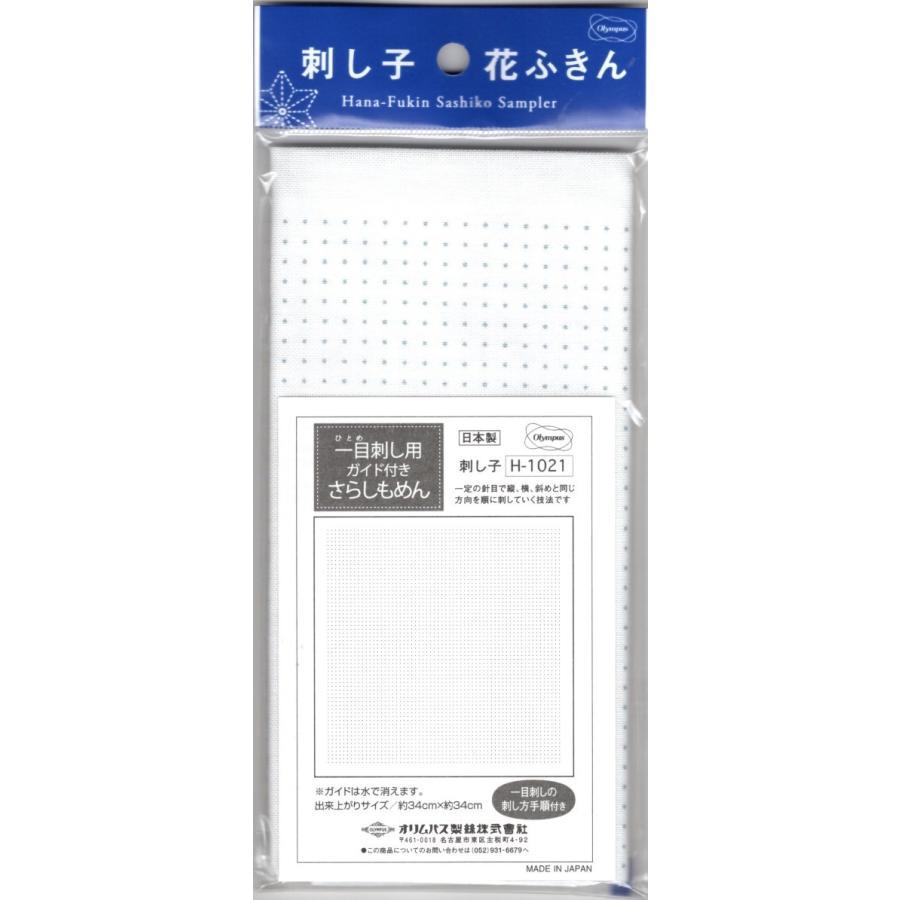 ガイド点付きふきん sashiko-odoriya