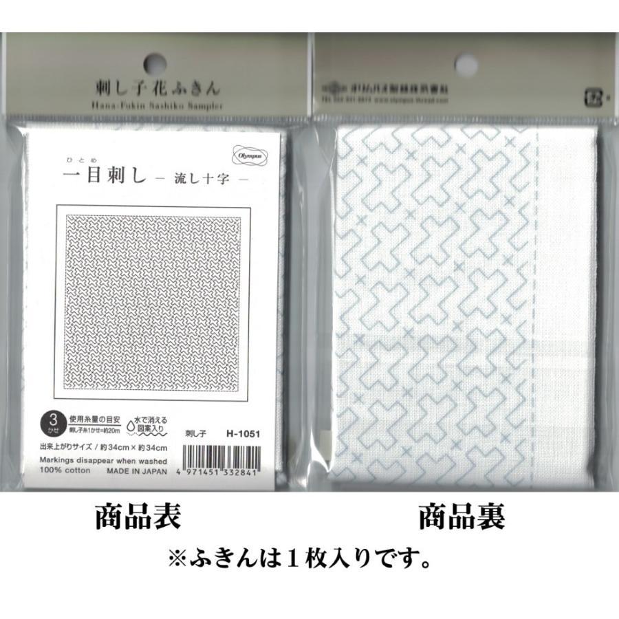 一目刺し用ふきん(流し十字) sashiko-odoriya