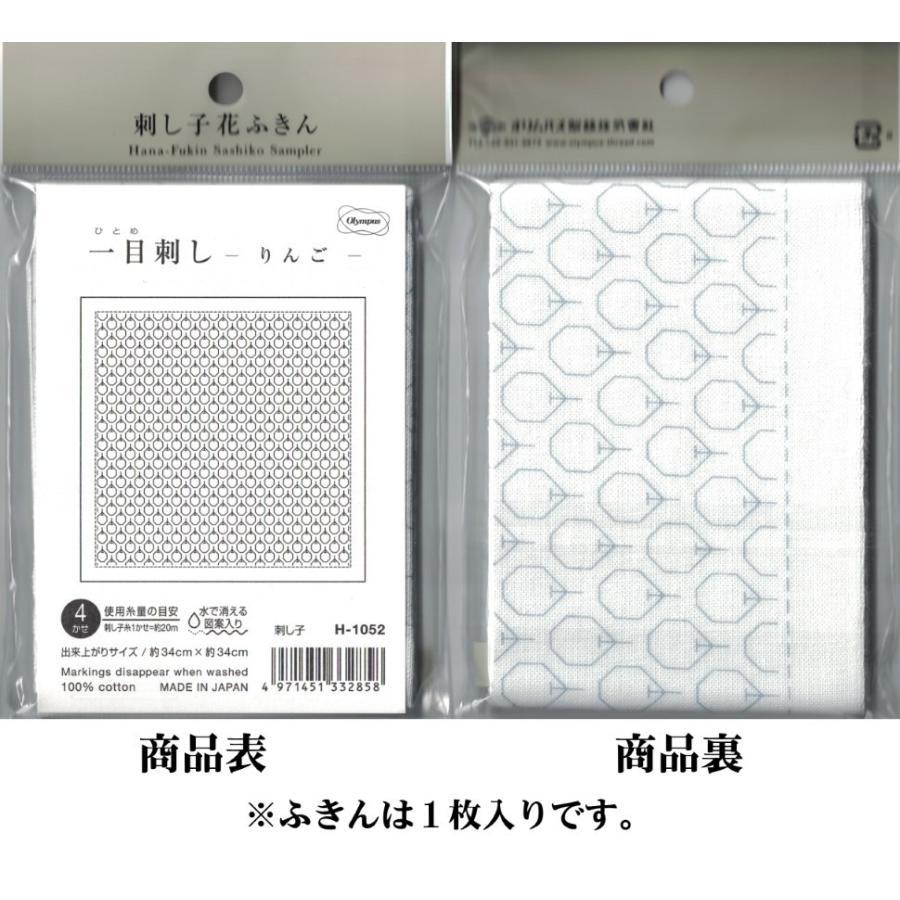 一目刺し用ふきん(りんご)|sashiko-odoriya