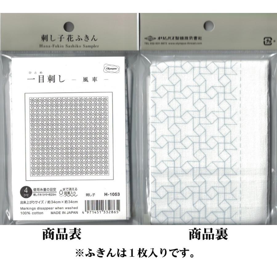 一目刺し用ふきん(風車) sashiko-odoriya