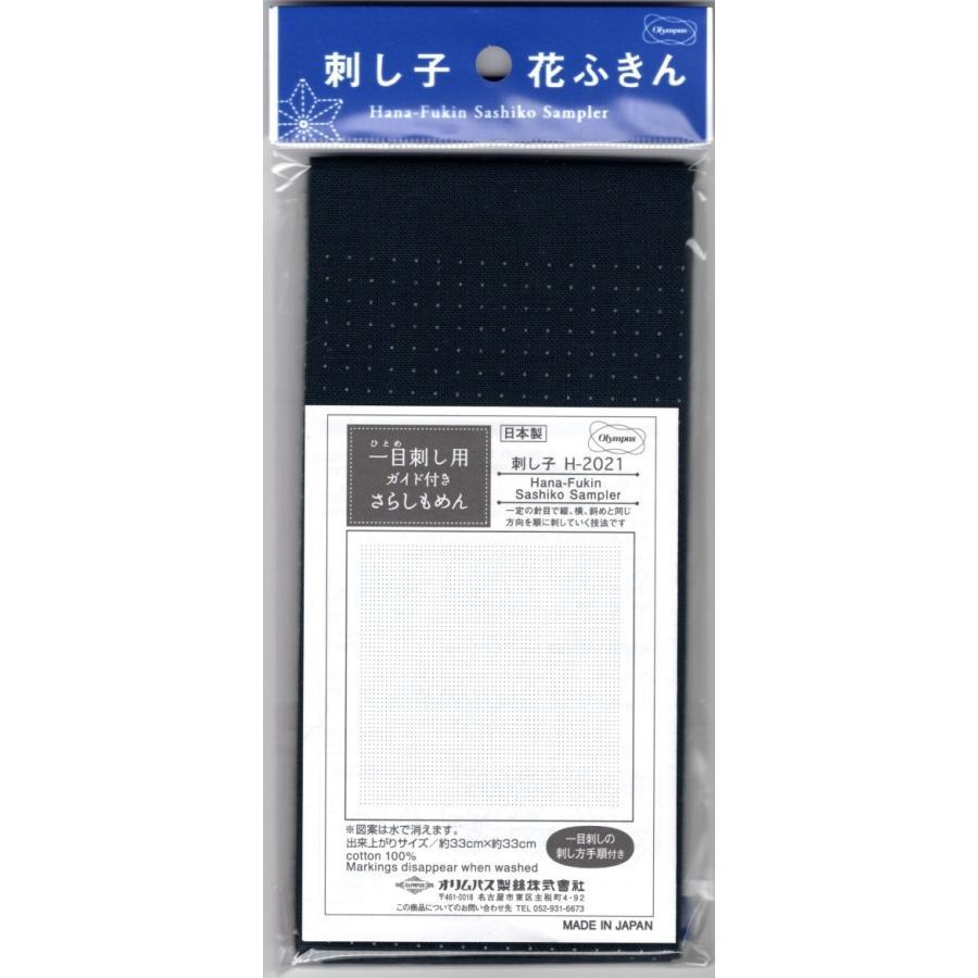 ガイド点付きふきん(紺地) sashiko-odoriya