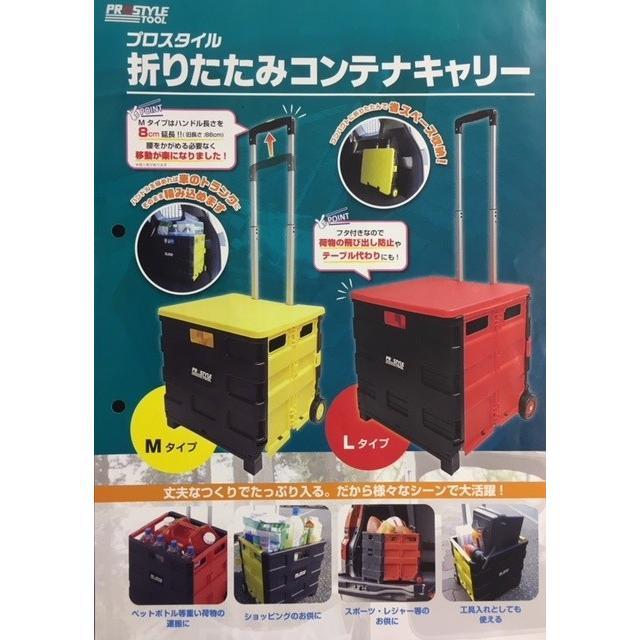 折りたたみコンテナキャリー Mタイプ PDZ-Mブラックxイエロー(PROSTYLE TOOLS)エコバック/買い物カート/重い荷物運搬/アウトドア/釣/キャンプ sashouji