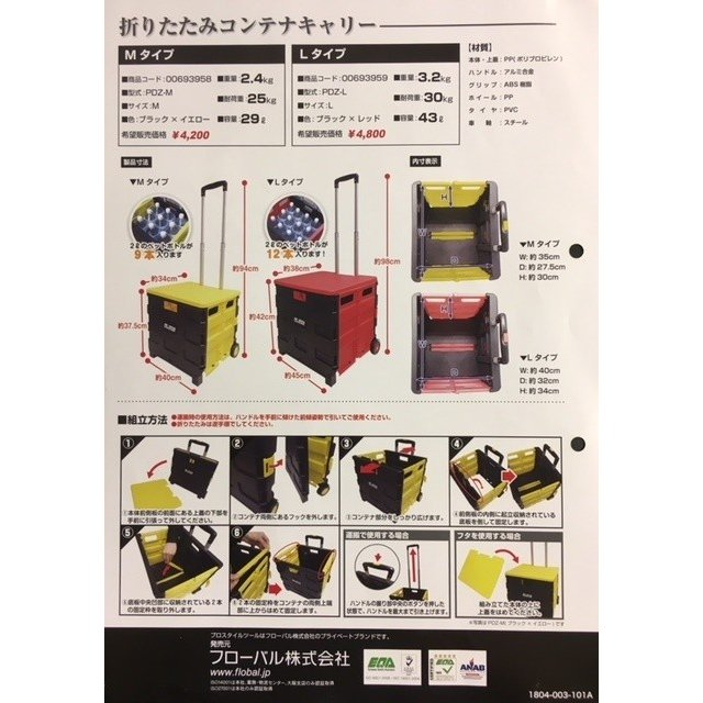 折りたたみコンテナキャリー Mタイプ PDZ-Mブラックxイエロー(PROSTYLE TOOLS)エコバック/買い物カート/重い荷物運搬/アウトドア/釣/キャンプ sashouji 02