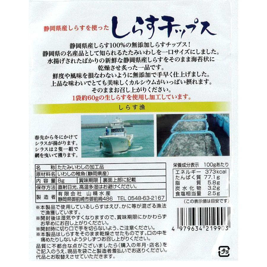 静岡県産生しらす100%使用 しらすチップス 3個セット 【 ポイント消化 】 satanisyouji 02