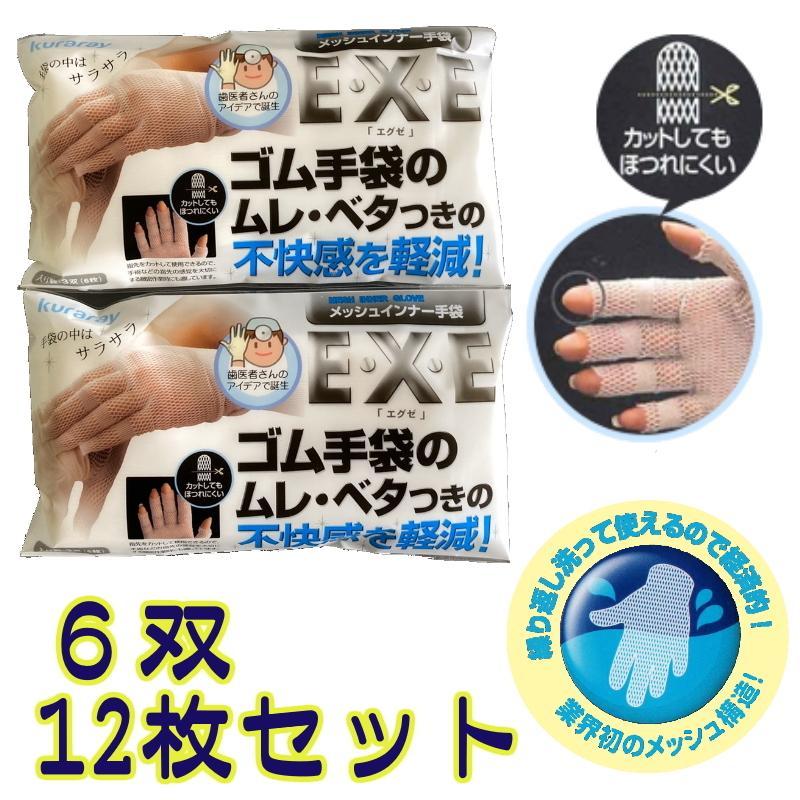 メッシュインナー手袋 E・X・E エグゼ メッシュ クラレ クラレトレーディング 切ってもほつれにくい インナー手袋 6双 12枚セット satanisyouji