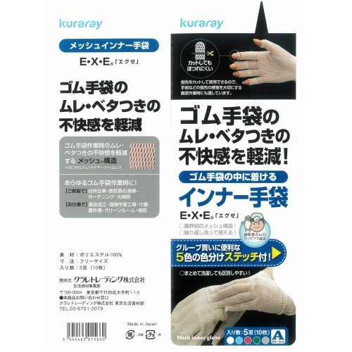 メッシュインナー手袋 E・X・E エグゼ メッシュ クラレ クラレトレーディング 切ってもほつれにくい インナー手袋 6双 12枚セット satanisyouji 06