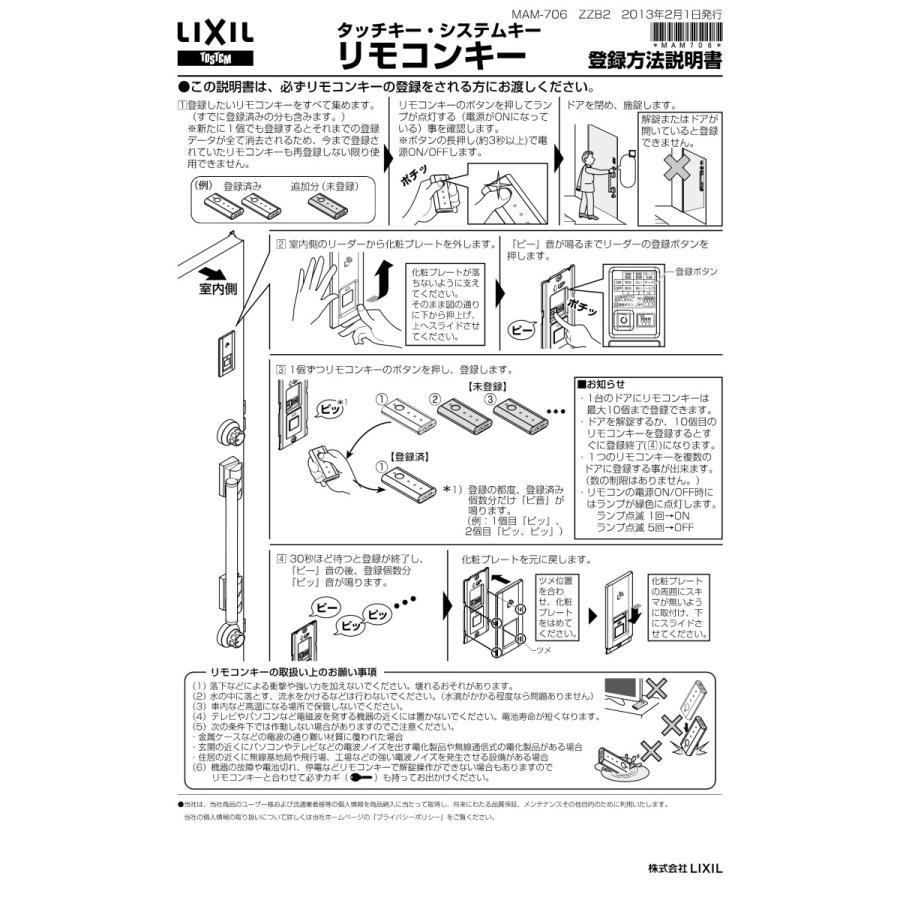 LIXIL リクシル トステム タッチキー ・ システムキー用 リモコンキー Z-221-DVBA メール便 送料無料 satanisyouji 04