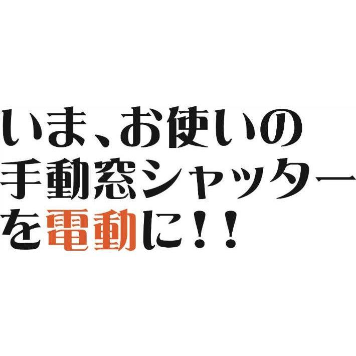 【電動シャッター】ソムフィキット|satanisyouji|03