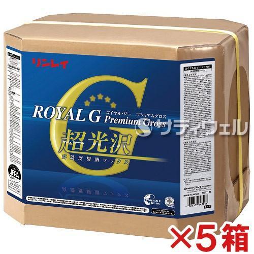 (送料無料)(直送専用品)リンレイ ロイヤルG 18L 5箱セット