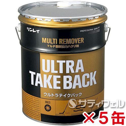 (送料無料)(法人専用)(直送専用品)リンレイ ウルトラテイクバック 18L 5缶セット