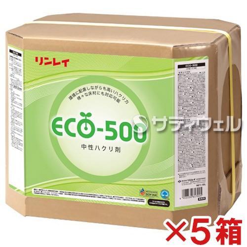 (送料無料)(直送専用品)リンレイ ECO-500 18L 5箱セット