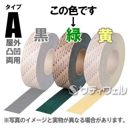 (送料無料)3M セーフティ・ウォーク すべり止めテープ タイプA 305mm×18m 緑