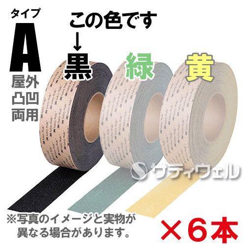 (送料無料)3M セーフティ・ウォーク すべり止めテープ タイプA 100mm×5m 黒 6本セット