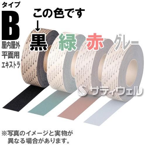 (送料無料)(受注生産品)3M セーフティ・ウォーク すべり止めテープ タイプB 455mm×18m 黒
