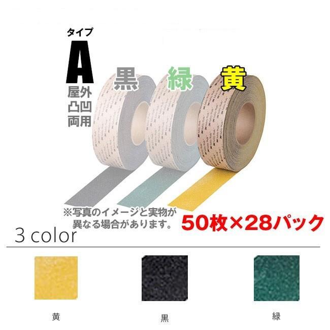 (送料無料)(受注生産品)3M セーフティ・ウォーク すべり止めテープ タイプA 63mm×63mm 50枚入×28パックセット