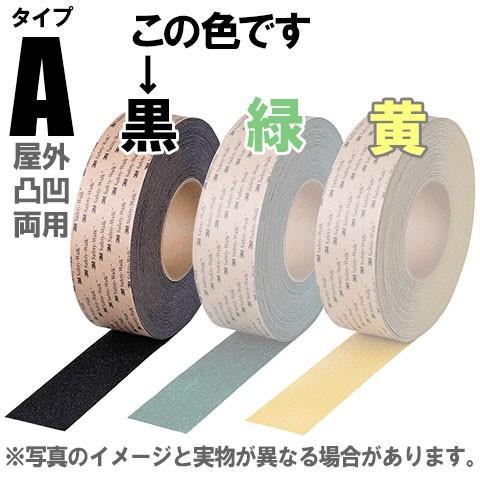 (送料無料)(受注生産品)3M セーフティ·ウォーク すべり止めテープ タイプA 610mm×18m 黒