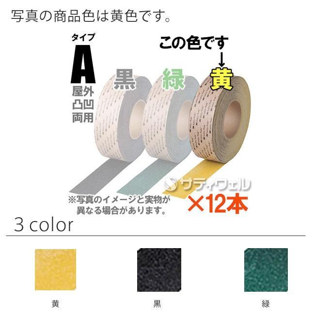 (送料無料)3M セーフティ・ウォーク すべり止めテープ タイプA 25mm×3m 12本セット