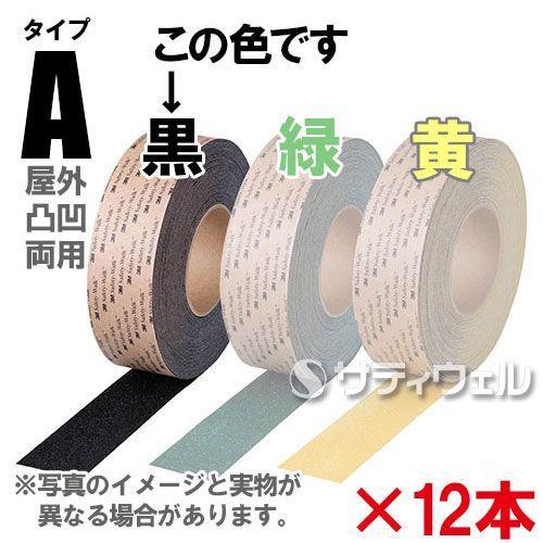 (送料無料)3M セーフティ・ウォーク すべり止めテープ タイプA 50mm×5m 黒 12本セット