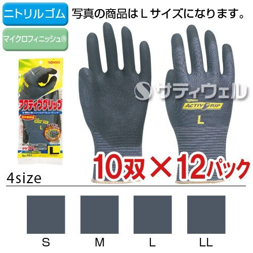 (送料無料)(全サイズ対応 Z5)TOWA(東和コーポレーション) アクティブグリップ ブルーグレー No.581 120双(10双×12パック)