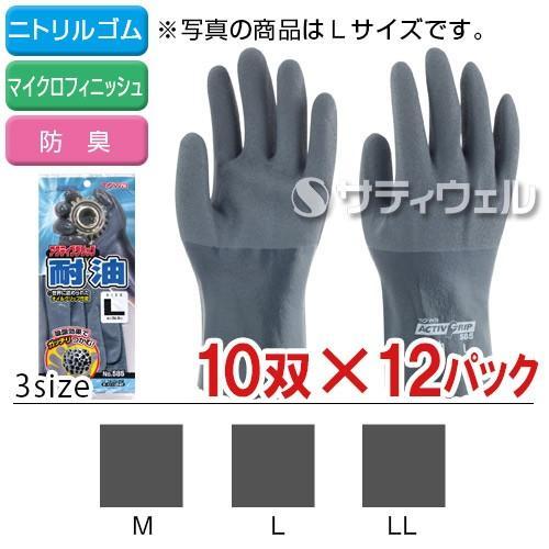 (送料無料)(全サイズ対応 Z3)TOWA(東和コーポレーション) アクティブグリップ耐油 グレー No.585 120双(10双×12)
