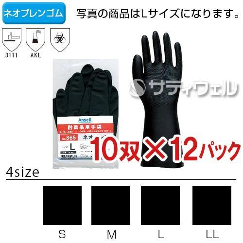 (送料無料)(全サイズ対応 Z3)TOWA(東和コーポレーション) ネオプレン ブラック 120双(10双×12パック) No.865
