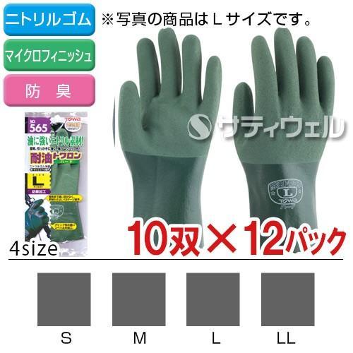 (送料無料)(全サイズ対応 Z5)TOWA(東和コーポレーション) 耐油トワロンハード パワーグリーン No.565 120双(10双×12)