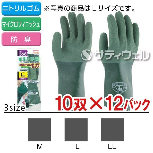 (送料無料)(全サイズ対応 Z5)TOWA(東和コーポレーション) 耐油トワロンハード ロング パワーグリーン No.566 120双(10双×12)