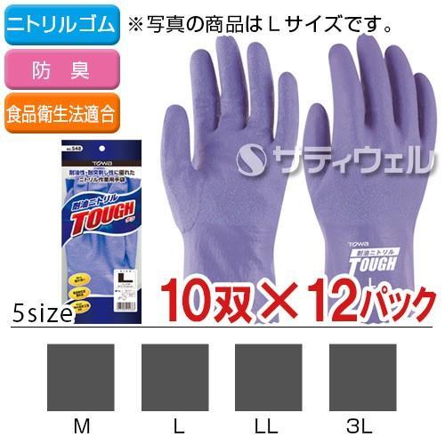 (送料無料)(全サイズ対応 Z4)TOWA(東和コーポレーション) 耐油ニトリルタフ ライトパープル No.548 120双(10双×12)