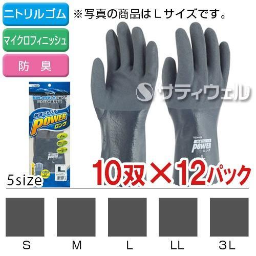 (送料無料)(全サイズ対応 Z2)TOWA(東和コーポレーション) 耐油ニトリルパワーロング グレー No.502 120双(10双×12)