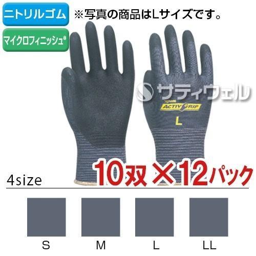 (送料無料)(全サイズ対応 Z3)TOWA(東和コーポレーション) 業務用アクティブグリップ 120双(10双×12パック) No.910