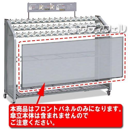 (送料無料)(受注生産品)(法人専用)(直送専用品)テラモト キーレス傘立用(48本立用)フロントパネルのみ UB-279-648-0 ※傘立本体は含まれません。 (送料無料)(受注生産品)(法人専用)(直送専用品)テラモト キーレス傘立用(48本立用)フロントパネルのみ UB-279-648-0 ※傘立本体は含まれません。