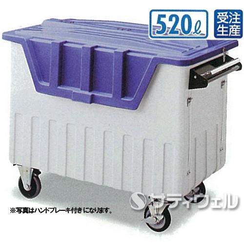 (送料無料)(受注生産品)(法人専用)(直送専用品)テラモト ダストカート#500 ハンドブレーキなし 520L DS-224-235-0