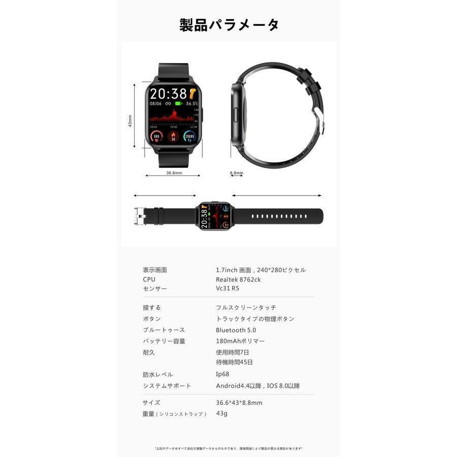 スマートウォッチ 日本製センサー 24時間体温測定 1.7インチ大画面  心拍 血圧 IP68防水 日本語説明書 誕生日 祝日のギフト 夏ギフト 2021新型 sato-daiki 16