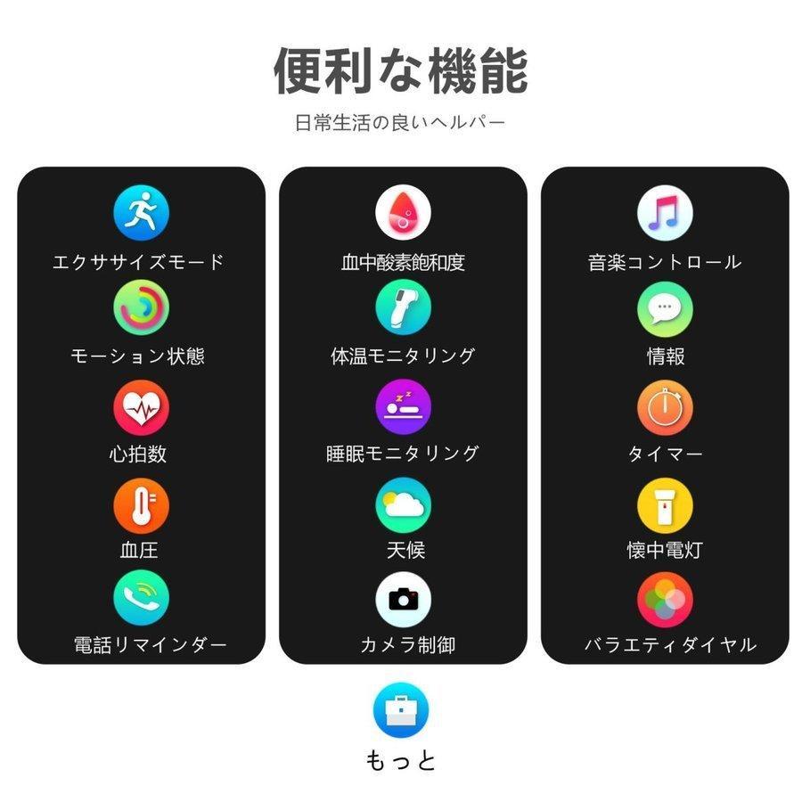 スマートウォッチ 日本製センサー 24時間体温測定 1.7インチ大画面  心拍 血圧 IP68防水 日本語説明書 誕生日 祝日のギフト 夏ギフト 2021新型 sato-daiki 06