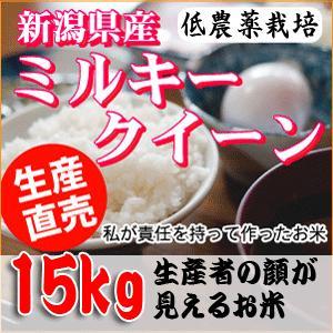 米 お米 新潟サトウファームのミルキークイーン15kg(5kg×3袋)