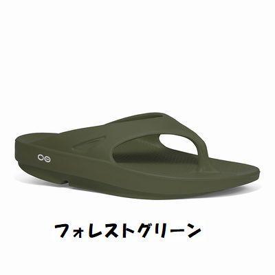 ウーフォス 鼻緒タイプ リカバリーサンダル 5020010 アフターラン 疲れた足 クッション性 回復 きもちいい|satoh-sports|04